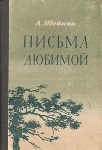 А. Шейкин Письма любимой
