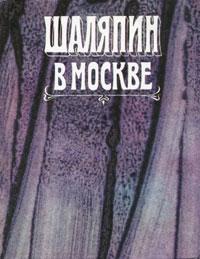Е. Р. Дмитриевская, В. Н. Дмитриевский Шаляпин в Москве дешевые ноутбуки в москве
