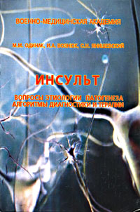 М. М. Одинак, И. А. Вознюк, С. Н. Янишевский Инсульт. Вопросы этиологии, патогенеза, алгоритмы диагностики и терапии
