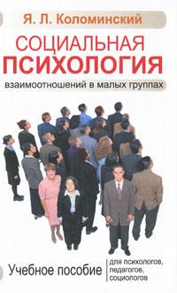 Я. Л. Коломинский Социальная психология взаимоотношений в малых группах
