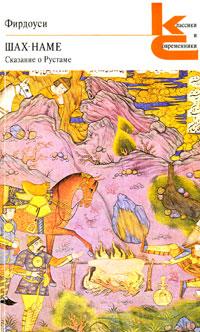 Фирдоуси Шах-наме. Сказание о Рустаме фирдоуси шах наме аудиокнига mp3 на 2 cd
