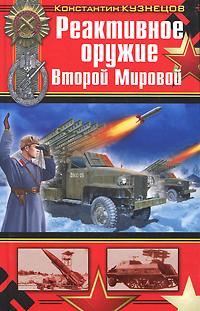 Константин Кузнецов Реактивное оружие Второй Мировой