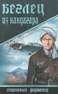 Александр Холин Беглец из Кандагара