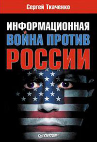 СергейТкаченко Информационная война против России