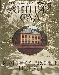 Летний сад и летний дворец Петра I Очерк рассказывает об истории...