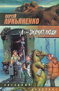 Сергей Лукьяненко «Л» – значит люди сергей лукьяненко история болезни или игры которые играют в людей
