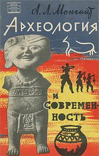 А. Л. Монгайт Археология и современность