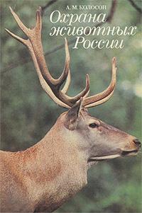 А. М. Колосов Охрана животных России