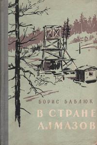 Борис Баблюк В стране алмазов
