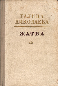 Жатва | Николаева Галина Евгеньевна