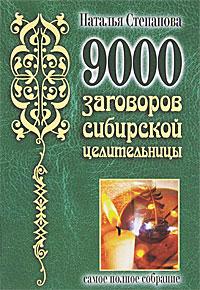 Наталья Степанова 9000 заговоров сибирской целительницы