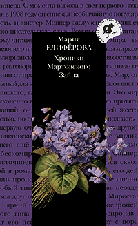 Мария Елиферова Хроники Мартовского Зайца