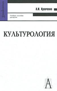А. И. Кравченко Культурология николай чумаков предмет культуры