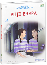 Еще вчера (2 DVD)