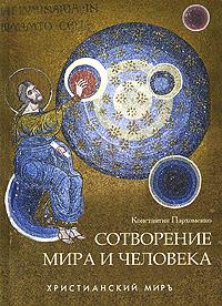 Константин Пархоменко Сотворение мира и человека