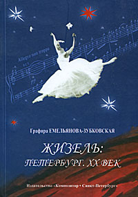 Графира Емельянова - Зубковская. Жизель: Петербург. ХХ век