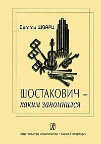 Бетти Шварц Шостакович - каким запомнился