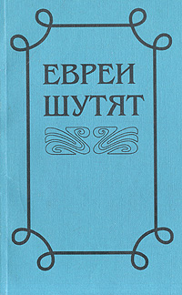 Леонид Столович Евреи шутят