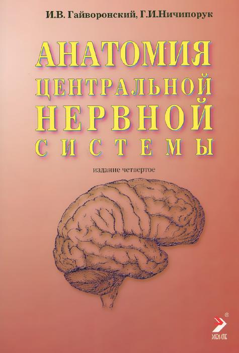 И. В. Гайворонский, Г. И. Ничипорук Анатомия центральной нервной системы. Краткий курс. Учебное пособие цена