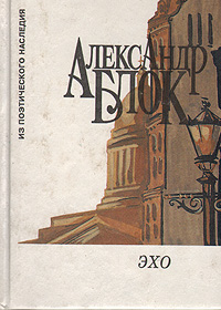 Александр Блок Эхо