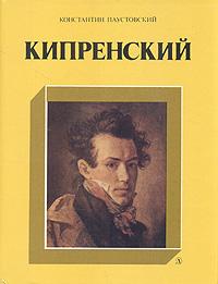 Константин Паустовский Кипренский художественная литература для детей 3 5 лет