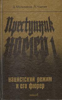 Д. Мельников, Л. Черная Преступник номер 1. Нацистский режим и его фюрер