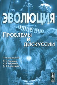Под редакцией Л. Е. Гринина, А. В. Маркова, А. В. Коротаева Эволюция. Проблемы и дискуссии. Альманах, 2010