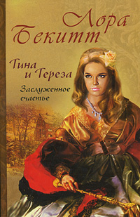 Тина и Тереза (комплект из 2 книг)