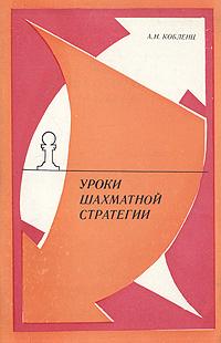 А. Н. Кобленц Уроки шахматной стратегии