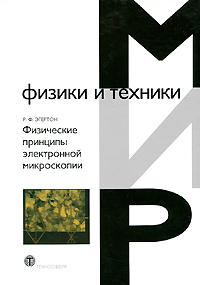 Р. Ф. Эгертон Физические принципы электронной микроскопии цена и фото