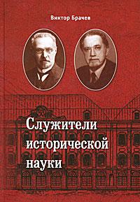 Виктор Брачев Служители исторической науки