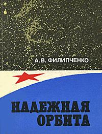 Надежная орбита В книге дважды Герой Советского Союза...