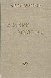 А. В. Луначарский В мире музыки а с клюев философия музыки избранные статьи и материалы