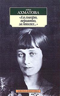 """Книга """"А я говорю, вероятно, за многих..."""". Анна Ахматова"""