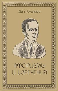 Дон-Аминадо Афоризмы и изречения изречения и афоризмы луньюй