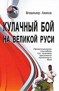 Владимир Авилов Кулачный бой на Великой Руси