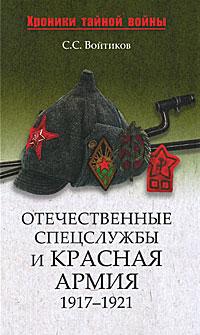 С. С. Войтиков Отечественные спецслужбы и Красная армия. 1917-1921 цена и фото