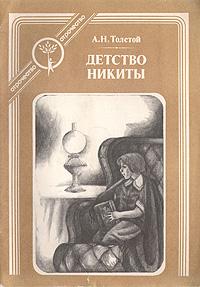 А. Н. Толстой Детство Никиты