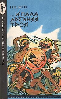 Н. А. Кун … И пала древняя Троя