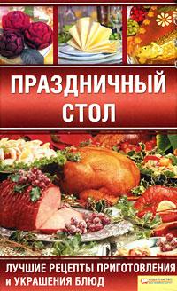 Фото - Праздничный стол. Лучшие рецепты приготовления и украшения блюд зимина м праздничный стол лучшие рецепты