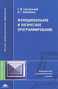 Г. М. Сергиевский, Н. Г. Волченков Функциональное и логическое программирование