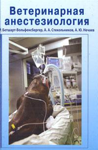 Р. Бетшарт-Вольфенсбергер, А. А. Стекольников, А. Ю. Нечаев Ветеринарная анестезиология