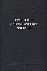 С. Л. Соболев Уравнения математической физики н с кошляков основные дифференциальные уравнения математической физики