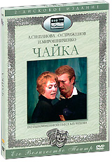 Чайка (2 DVD)