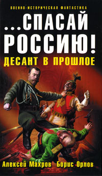 Алексей Махров, Борис Орлов ...спасай Россию! Десант в прошлое
