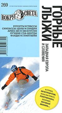 Алина Трофимова Горные лыжи. Западная Европа и Словения. Путеводитель