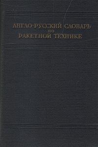 Англо-русский словарь по ракетной технике