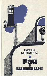Галина Башкирова Рай в шалаше
