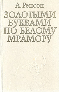 А. Репсон Золотыми буквами по белому мрамору