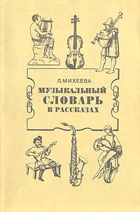 Музыкальный словарь в рассказах